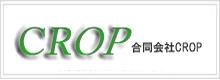 合同会社CROP