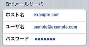 受信用メールサーバー